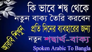 Arabic To Bangle Spoken - Learn Bangla To Arabic - Bangla To Arabic Words Meaning - #Best video