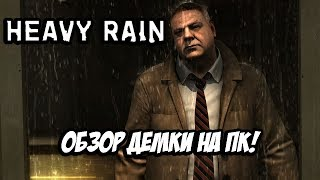 Heavy Rain - Обзор Демо Версии на ПК