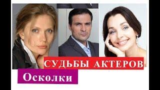 Осколки сериал СУДЬБЫ АКТЕРОВ