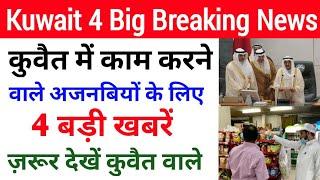 Kuwait Today 4 Big Breaking News Update 2020,Kuwait Today Important News Update In Hindi Urdu,,