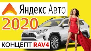 Убийца CarPlay? ЯНДЕКС Авто КОНЦЕПТ RaV4 2020 – климат, браузер, YouTube, видео