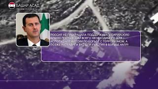Асад поблагодарил Россию и заявил о провале «проекта Запада»