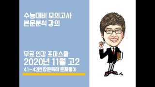 2020년 11월 고2 영어모의고사 본문분석 강의 (4…