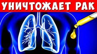 Всего 1 капля в день Очистит от Слизи Вирусов Грибков Паразитов и Уничтожает рак