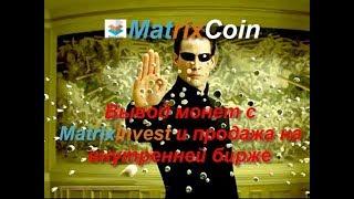 MatrixCoin Вывод монет с MatrixInvest и продажа на внутренней бирже.