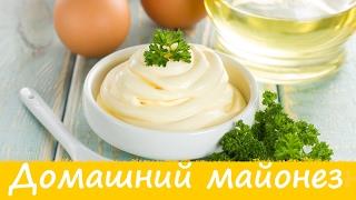 Рецепт вкусного быстрого домашнего майонеза. Диетолог Елена Чудинова