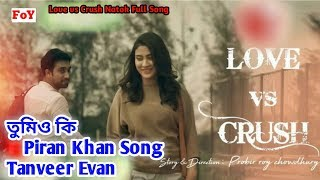 Ajanay | Love Vs Crush Natok Song | Eid Natok 2018 | Piran Khan Ft. Tanveer Evan