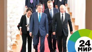 Встреча единомышленников: Путин принял в Кремле президента Южной Кореи - МИР 24