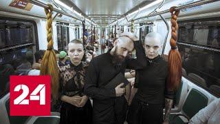 Перформанс в подземке Петербурга: поняли ли пассажиры? - Россия 24
