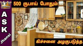 குறைவான செலவில் கிச்சனை அழகுபடுத்தலாம் | Decorate Kitchen with Wall Paper | ASK Jhansi
