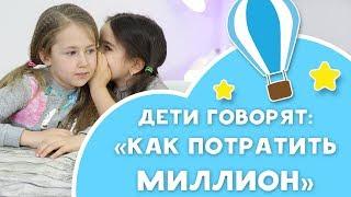 Дети говорят: как потратить МИЛЛИОН // Самые заветные мечты [Любящие мамы]