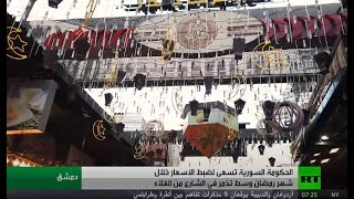 استعدادات السوريين قبل وخلال شهر رمضان