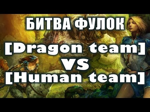 видео: [dragon team] vs [human team] БИТВА ФУЛОК