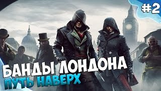 Assassin's Creed: Syndicate. Серия 2 [Банды Лондона]