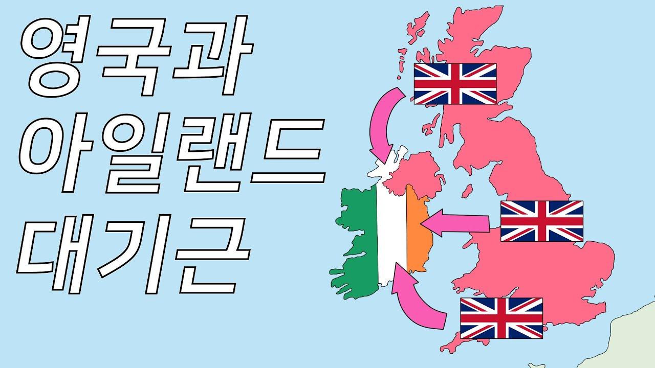 [아일랜드 대기근] 왜 아일랜드 사람들은 영국에 감정이 좋지 않을까?