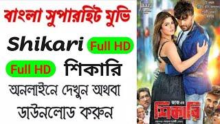 Shikari full HD Movie Download (Sakib Khan) শিকারি ফুল মুভি ডাউনলোড শাকিব খান