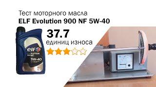 Маслотест 1. Тест масла ELF Evolution 900 NF 5W 40