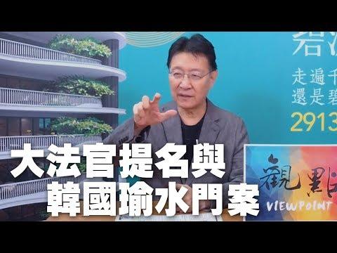 \'19.05.28【趙少康觀點】大法官提名與韓國瑜水門案