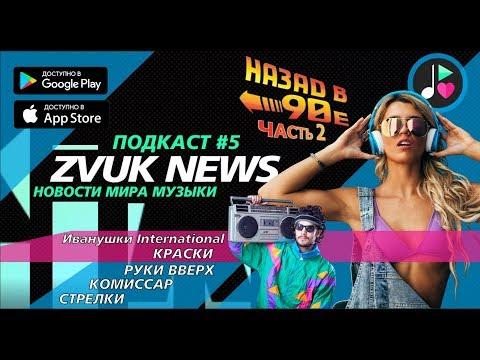 новости российских звезд эстрады и кино