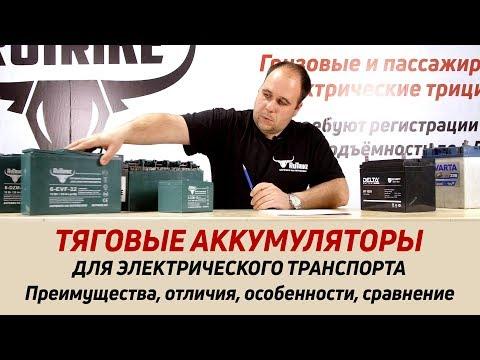 Чем отличаются ТЯГОВЫЕ аккумуляторы от стартерных и буферных??? Обзор, сравнение