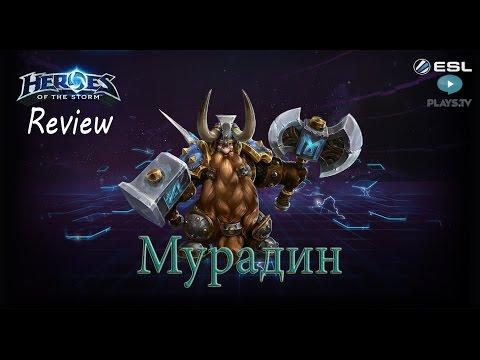 видео: heroes of the storm: Обзор-гайд (148 выпуск) - Мурадин