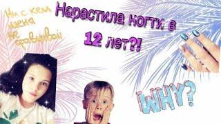 10х10=5х5 Нарастила  ногти в 12 лет?!😱🔥 //Анастейша Ро