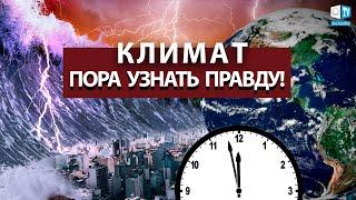 Климатические катастрофы в истории Земли. Что от нас скрывают? Выживет ли Человечество в будущем?