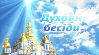 Духовні бесіди свято Покрови Пресвятої Богородиці