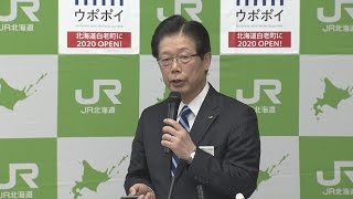 JR 6月までに130億円大幅減収見込み【HTBニュース】