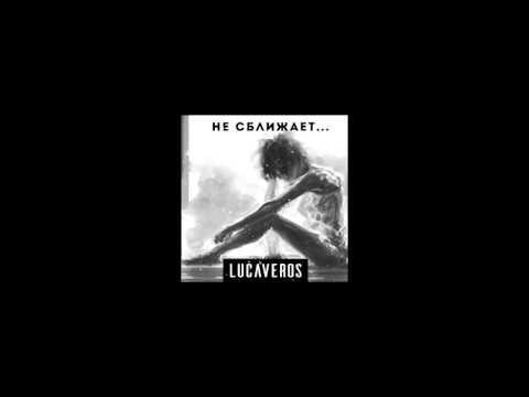 Emir lucaveros ты все для меня текст песни(слова) [lucaveros.