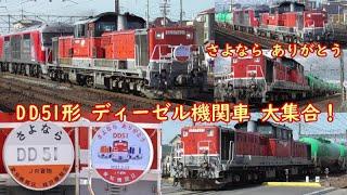 JR貨物 DD51形 貨物列車総集編! たくさんの夢と感動をありがとう!