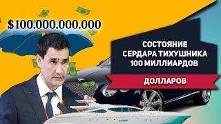 Туркменистан: Состояние Сына Харамдага Сердара Тихушника, Может Достичь 100 Миллиардов Долларов