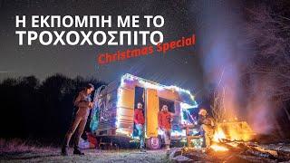 Η Εκπομπή Με Το Τροχόσπιτο - Christmas Special
