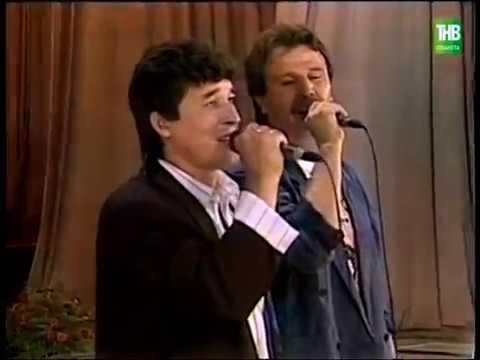 Салават Фатхетдинов и Фирзар Муртазин - Пар баллаклар (1996)