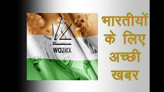 भारतीयों के लिए अच्छी खबर || CNA सच ||