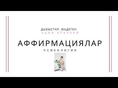 Қазақша аффирмациялар - Мен бақытты адаммын. Ақша, табыс, бақыт алып келетін аффирмациялар.