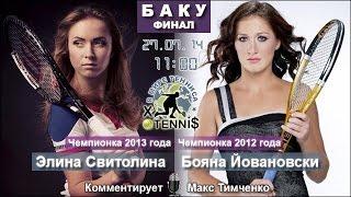 WTA Баку 2014. Финал. Элина Свитолина - Бояна Йовановски