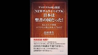 2017年7月16日 於:ヒカルランド講演会 畠田秀生師