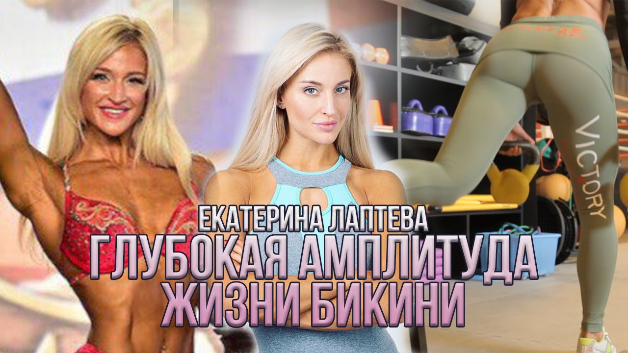 Звездный Фитнес: Екатерина Лаптева. Глубока амплитуда. Жизнь бикини
