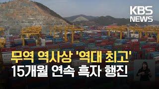 7월 수출 554억 달러 돌파…사상 최고치 / KBS …