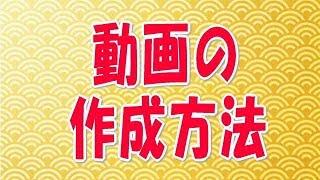 動画の作成方法 thumbnail