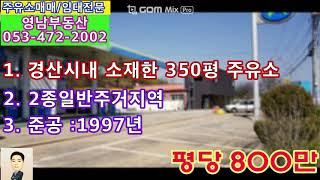 경산시내주유소매매  350평 평당 800만