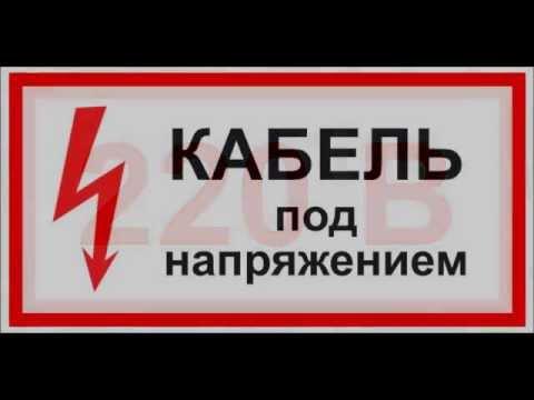 Знаки и Плакаты по Электробезопасности в Минске