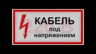 видео плакат по электробезопасности