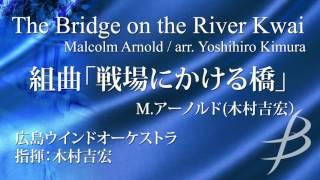 【フル音源】組曲「戦場にかける橋」より/アーノルド(木村吉宏)/The Bridge on the River Kwai / BOCD-7460