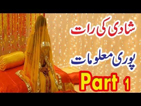 Shadi Ki Pehli Raat Complete Information In Urdu/ Hindi Part 1 || Marriage Night According To Islam