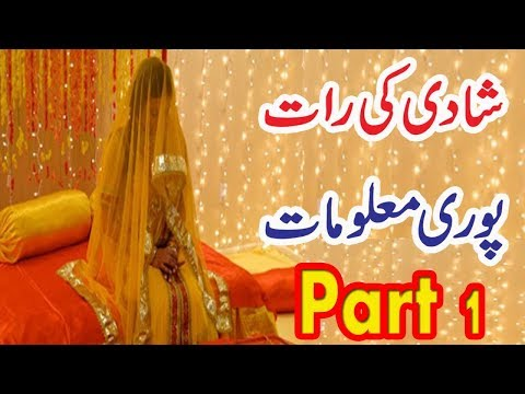 Shadi Ki Pehli Raat Complete Information In Urdu/ Hindi Part 1    Marriage Night According To Islam