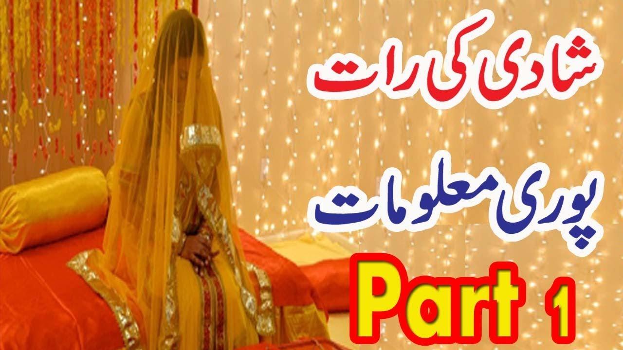 Shadi Ki Pehli Raat Complete Information In Urdu Hindi Part 1 Marriage Night According To