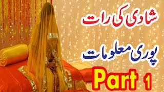 Shadi Ki Pehli Raat Complete Information In Urdu/ Hindi Part 1 || Marriage Night According To Islam
