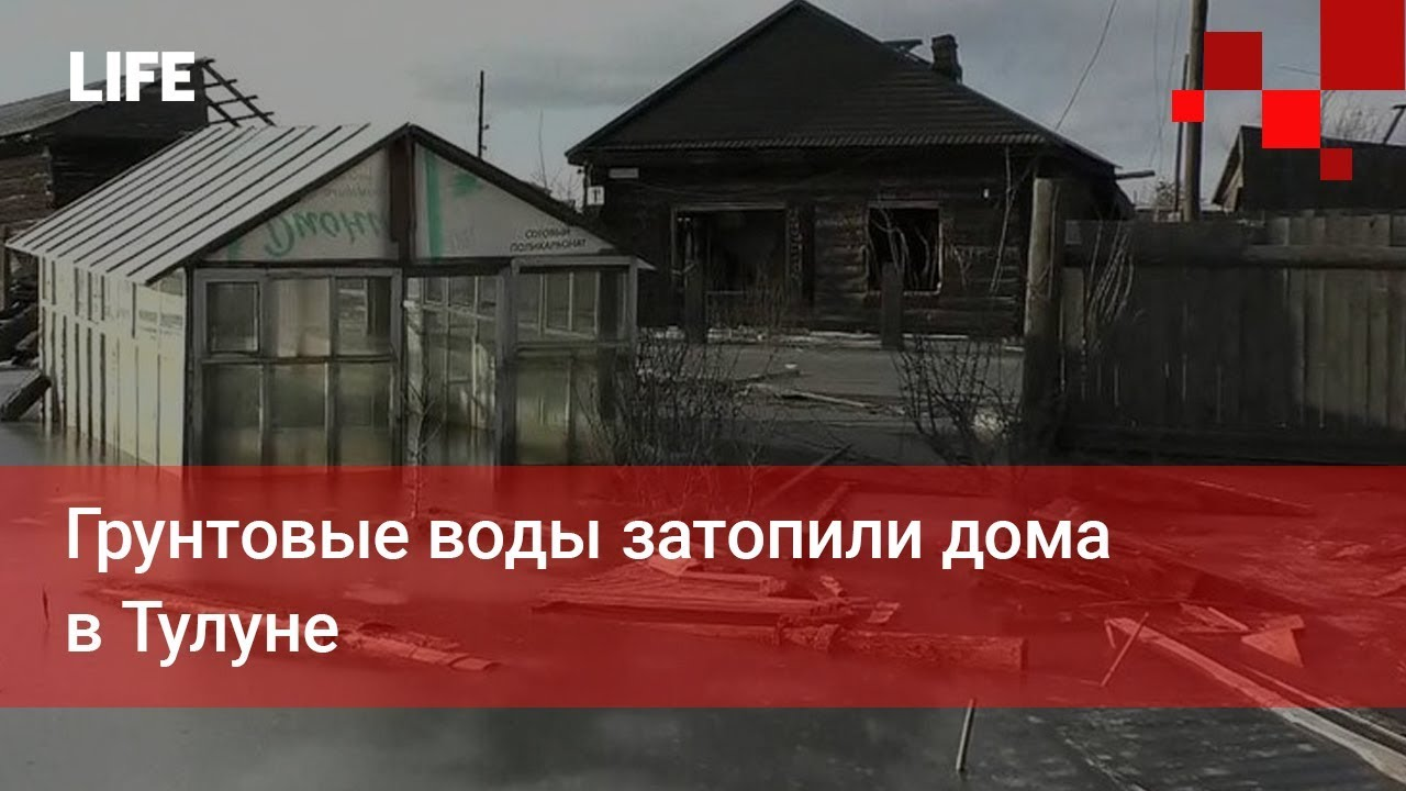 Грунтовые воды затопили дома в Тулуне